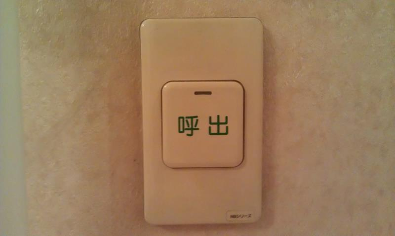 Emergency Button Japanese toilets in hotel
