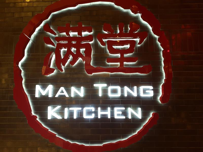 Man Tong Kitchen Chinese Restaurant Melbourne