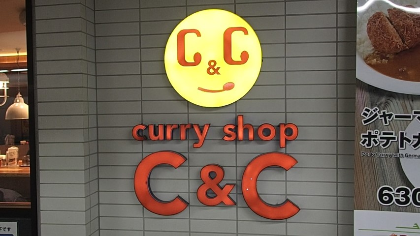 Curry Shop C and C in Tokyo