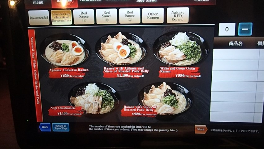 Different Ramen available at Ichiryu Ramen Restaurant Nishishinjuku