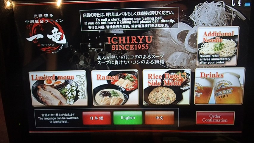 Touch screen order pads at Ichiryu Ramen Restaurant Nishishinjuku
