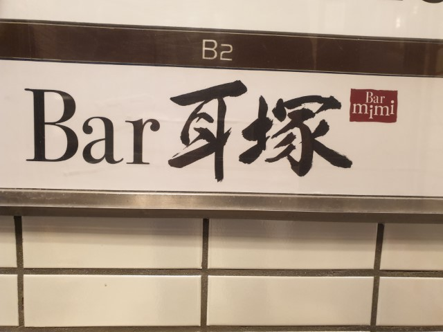 The Sign of Bar Mimi