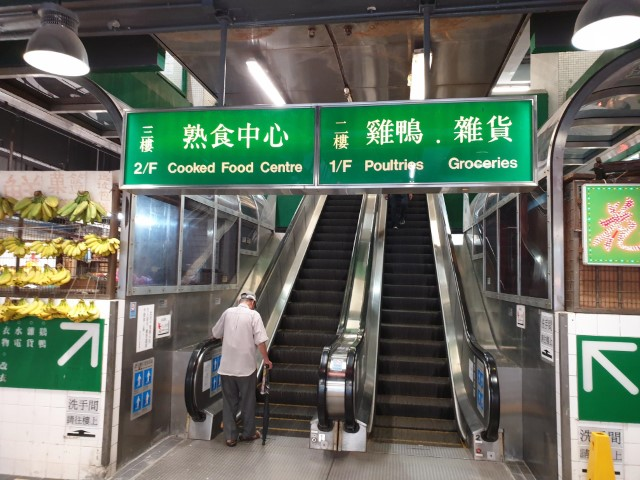 Escalators up to the Cooked Food Centre