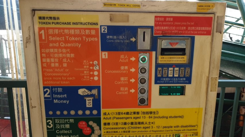 Ticket Vending Machine for the ferry to Tsim Sha Tsui Hong Kong