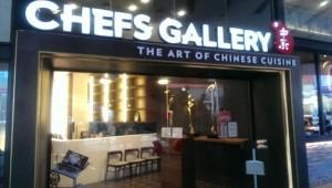 Chefs Gallery Chinese Restaurant Parramatta