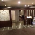 Tao Li Chinese Restaurant Hiroshima
