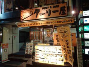 Thali-ya Indian Restaurant Nishi-Shinjuku Tokyo
