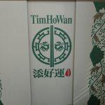 Tim Ho Wan Dim Sum Restaurant George Street Sydney CBD