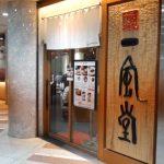 Ippudo Ramen Restaurant Nishi-Shinjuku