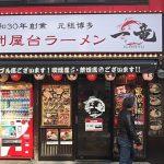 Ichiryu Ramen Restaurant NishiShinjuku Tokyo