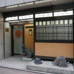 Ten-Ichi Tempura Restaurant Ginza