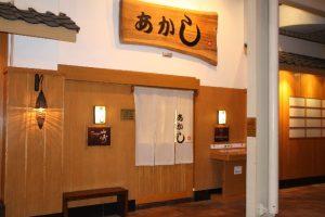 Akashi Japanese Restaurant Singapore