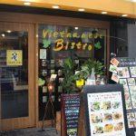 Asian Tao Vietnamese Bistro Restaurant Ikebukuro Tokyo
