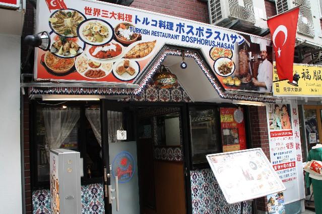 Bosphorus Turkish Halal Restaurant Shinjuku Tokyo
